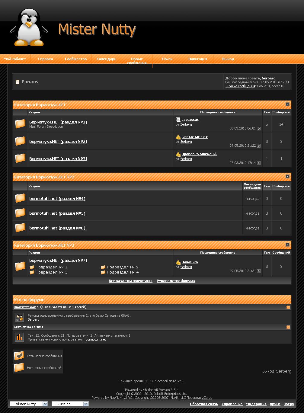 Серия из четырех видов шаблона для vBulletin 3.8.х. Скачать стиль vBulleti