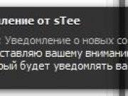 modul-dle-uvedomlenie-o-novyh-ps-kak-vkontakte.jpg