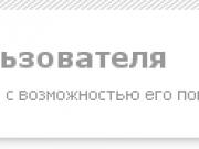 Баланс пользователя.png