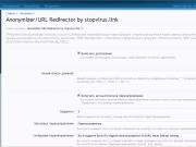 Anonymizer Stopvirus.link XenForoURL Redirector.png